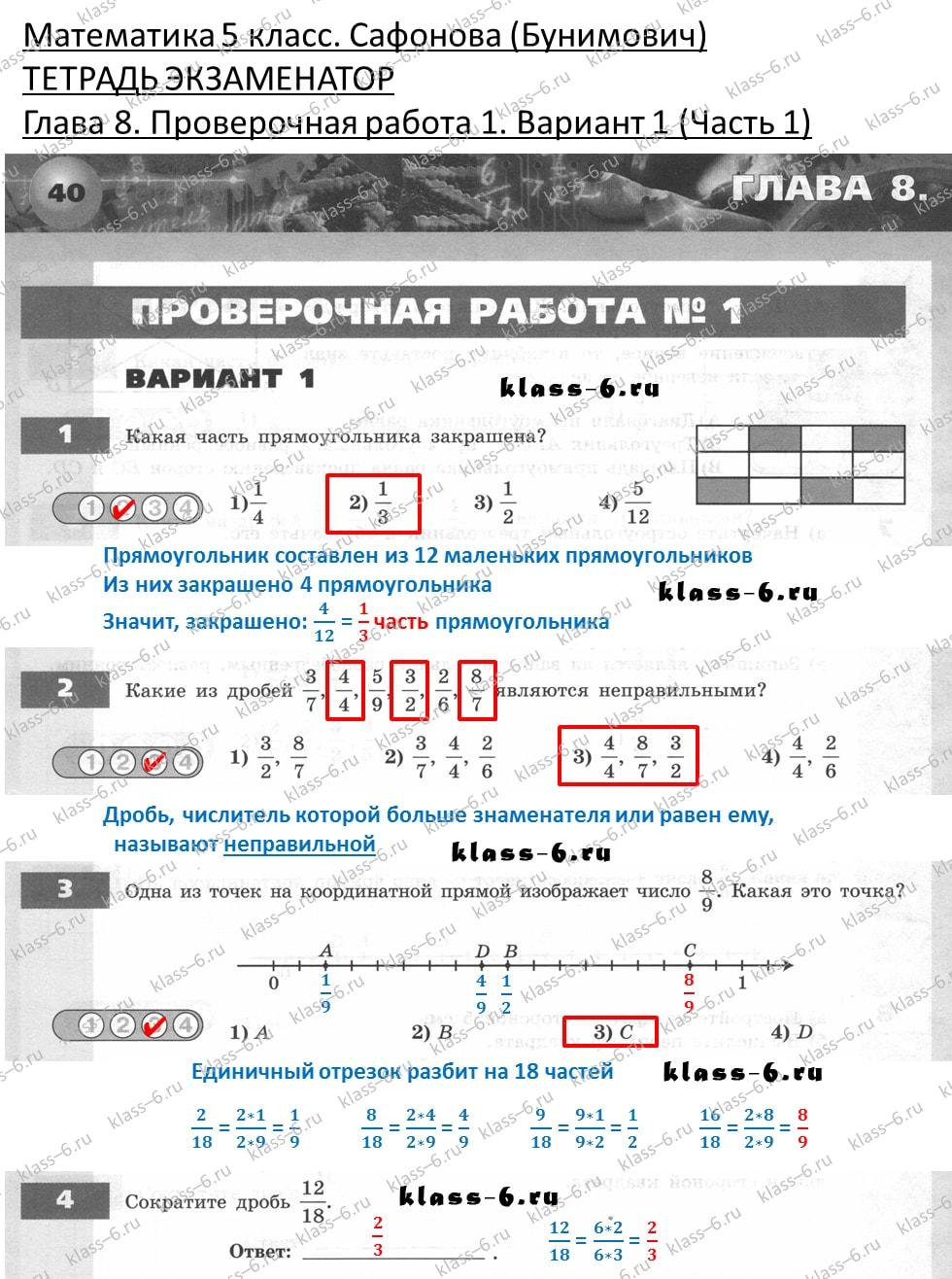 вариант 8 часть 1 русский язык ответы